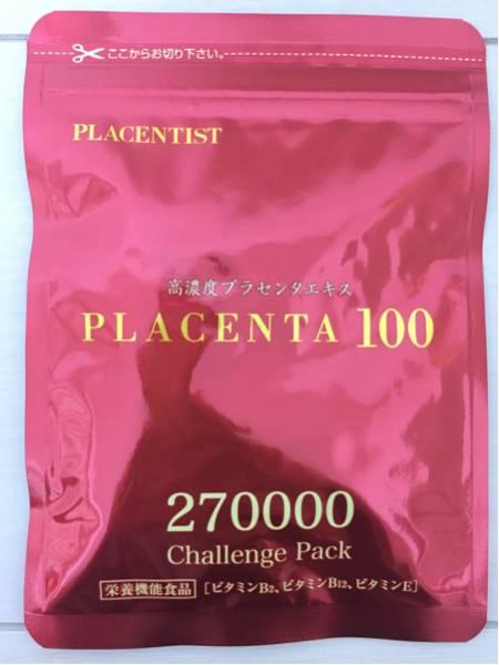 高濃度プラセンタエキス プラセンタ100 チャレンジパック②
