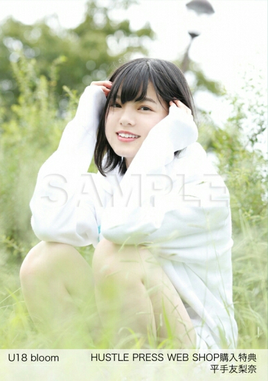 U18 bloom 平手友梨奈 4種コンプ 生写真 欅坂46(長濱ねる ライブ・握手会グッズの画像