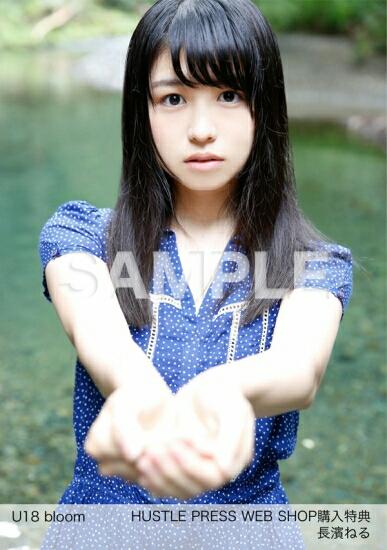 U18 bloom 長濱ねる 4種コンプ 生写真 欅坂46(平手友梨奈 ライブ・握手会グッズの画像