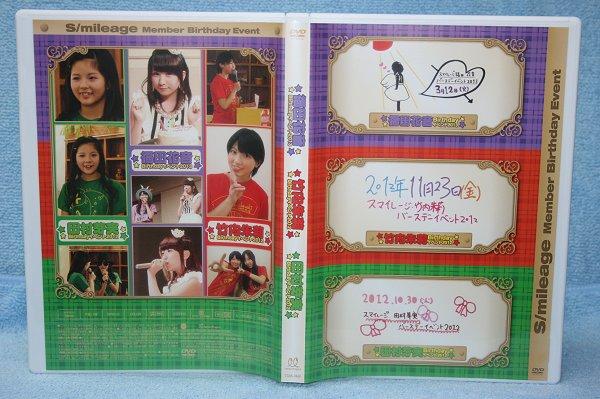 DVD「バースデーイベント2013 福田花音 2012 竹内朱莉 田村芽実