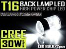 C27系 セレナ LED バックランプ T16 30W CREE 6000K/白