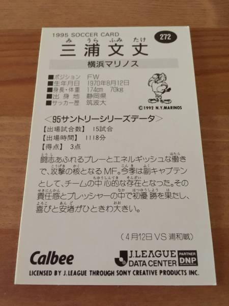 三浦文丈(横浜マリノス) - 1995 SOCCER CARD (カルビー・Jリーグチップス)_裏面(現物)