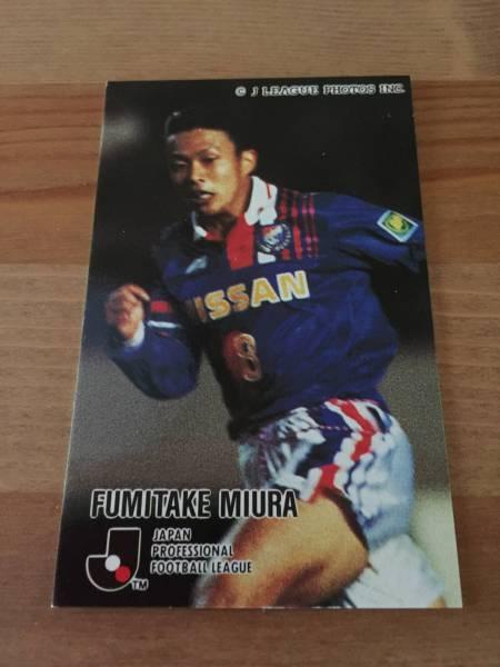 三浦文丈(横浜マリノス) - 1995 SOCCER CARD (カルビー・Jリーグチップス)_表面(現物)