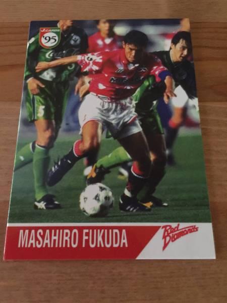 福田正博(浦和レッドダイヤモンズ) - J.CARDS'95 (ミスターレッズ) グッズの画像