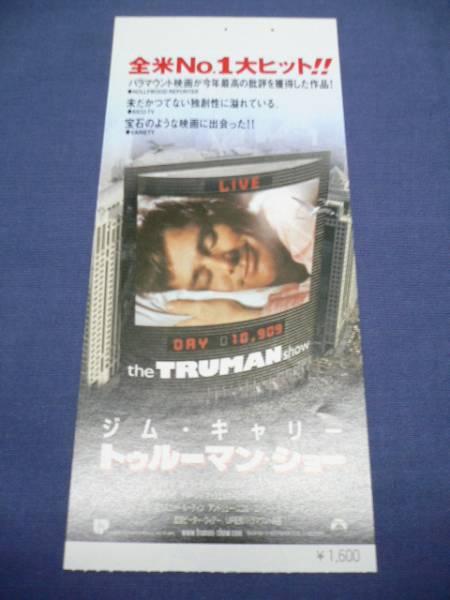 映画半券222 「トゥルーマン・ショー」 耳付き ジム・キャリー_画像1