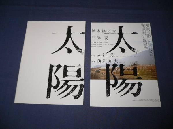 映画非売品プレス「太陽」神木隆之介 門脇麦 古川雄輝 水田航生 グッズの画像