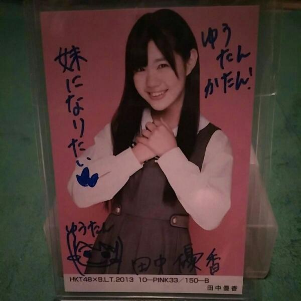 HKT48 田中優香 BLT 2013-10 直筆サイン 生写真 ライブグッズの画像