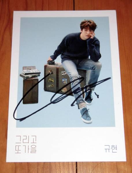 キュヒョン(SuperJunior)◆ソロコン「そしてまた秋」card◆直筆 ライブグッズの画像