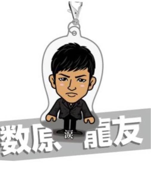 15ANNIVERSARYweb限定ガチャ 数原龍友 クリーナー☆