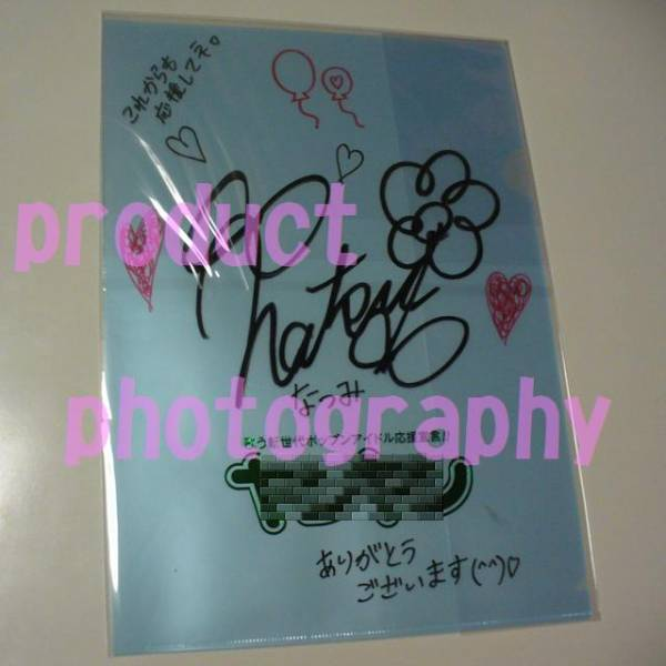 岡本夏美 さん 14歳 サイン入りクリアファイル 抽プレ当選