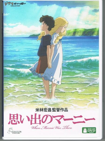 DVD☆思い出のマーニー☆特典ディスク付き2枚組 グッズの画像
