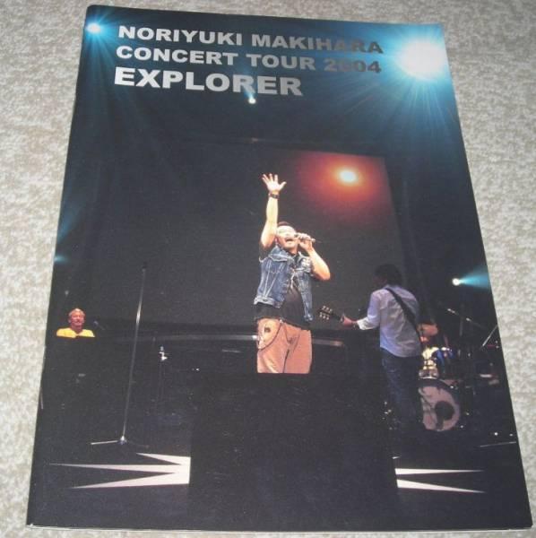 槇原敬之 パンフ EXPLORER 2004