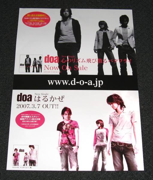 doa [心のリズム飛び散るバタフライ / はるかぜ] 告知ポスター