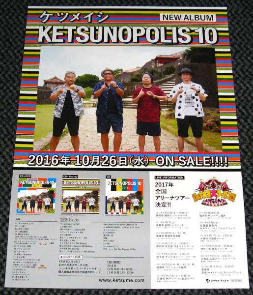 ケツメイシ [KETSUNOPOLIS 10 ケツノポリス 10] 告知ポスター
