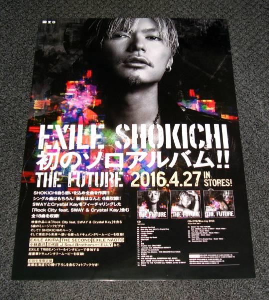 EXILE SHOKICHI [THE FUTURE] 告知ポスター THE SECOND