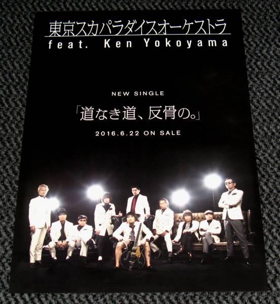 東京スカパラダイスオーケストラ feat. 横山健 告知ポスター B