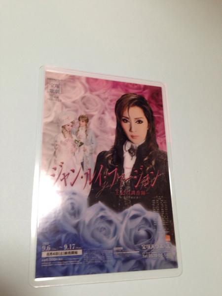 宝塚☆紅ゆずる ジャンルイファージョン コレクションカード