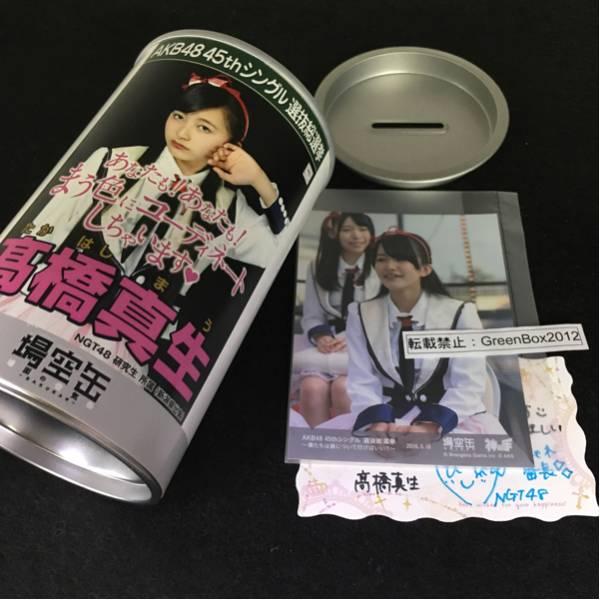 神の手 場空缶NGT48高橋真生 直筆サインメッセージカード 生写真 ライブグッズの画像
