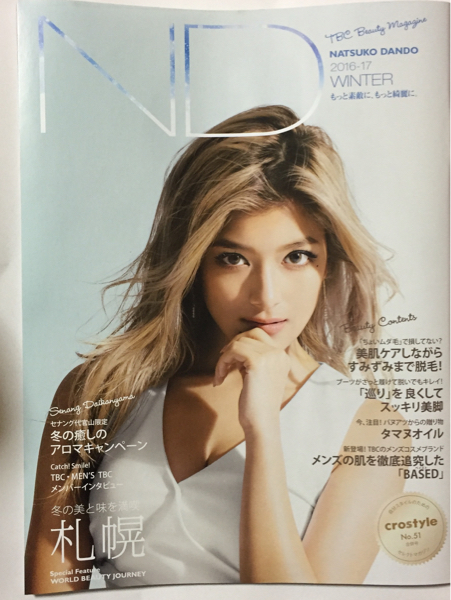 TBC beauty magazine 冬 最新号☆ローラ☆表紙☆新品☆送164