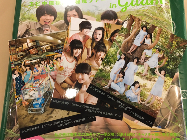 私立恵比寿中学『EbiTour 2016 in guam』写真集 特典生写真3種付 ライブグッズの画像