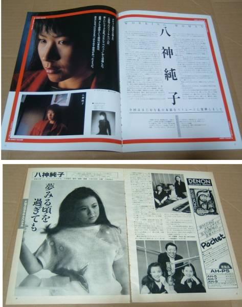 八神純子 □ 古いFM雑誌からの切り抜き(12ページ)