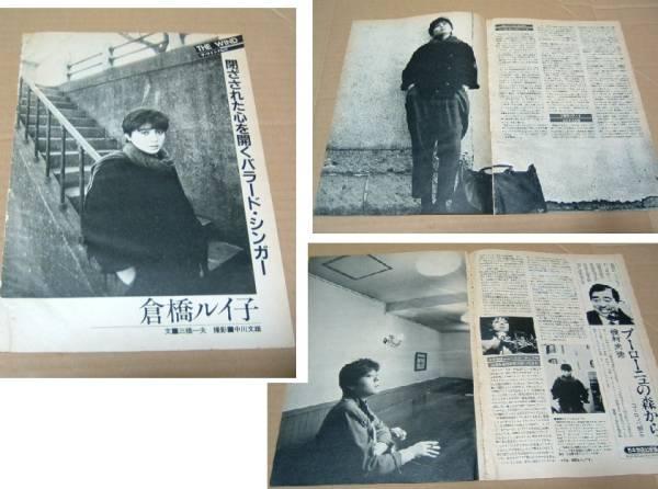 倉橋ルイ子 □ 古いFM雑誌からの切り抜き(10ページ)/来生たかお