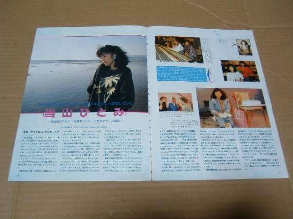 当山ひとみ □ 古いFM雑誌からの切り抜き(6ページ)