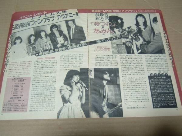あみん(岡村孝子/加藤晴子)□古いFM雑誌からの切り抜き(5ページ)