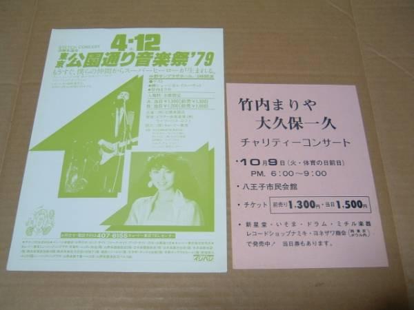 竹内まりや □ 古い雑誌からの切り抜き+コンサートチラシ コンサートグッズの画像