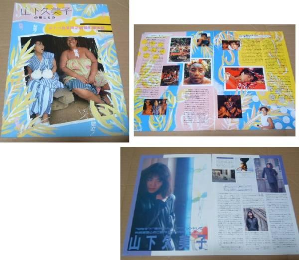 山下久美子 □ 古いFM雑誌からの切り抜き(17ページ)