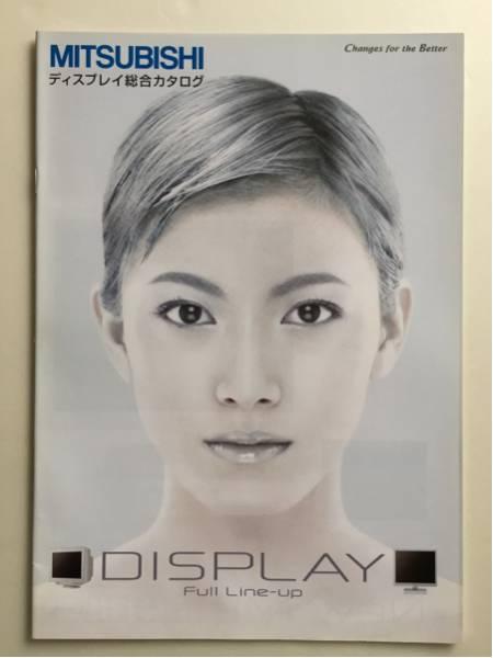 【カタログのみ】三菱 MITSUBISHI ディスプレイ カタログ 加藤あい 02年11月