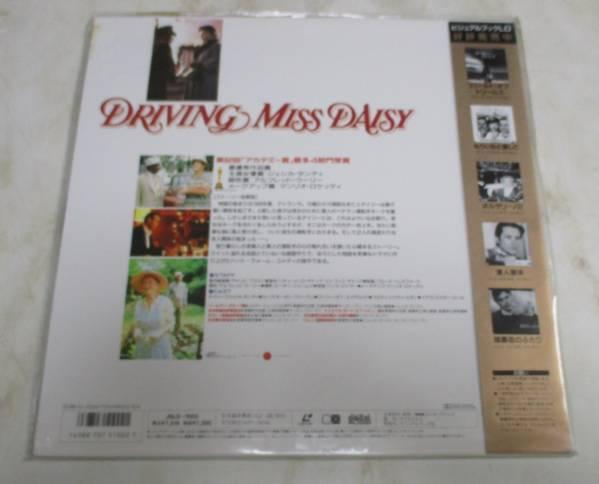 MQ☆ドライビングMissデイジー☆映画/レーザーディスク新品即決_画像2
