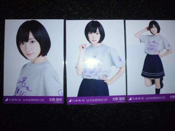 乃木坂46 生写真 2nd BirthdayLiveTシャツ 生駒里奈 コンプ