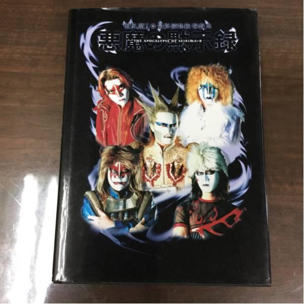 聖飢魔II 悪魔の黙示録 中古品 ライブグッズの画像