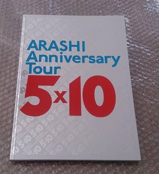 嵐 Anniversary 5×10 パンフレット 中古