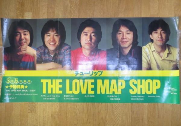 チューリップ THE LOVE MAP SHOP 宣伝用ポスター 財津和夫