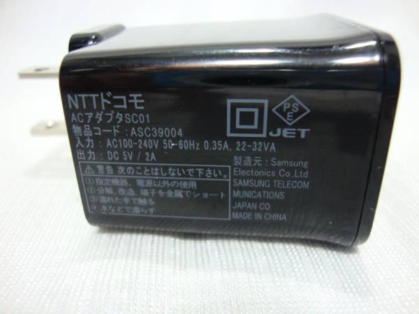 ◆即決有◆ NTT docomo SAMSUNG GalaxyTab用 5V/2A 純正充電器 USB ACアダプター SC01 /動作OK_画像3