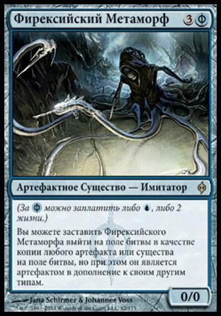 【ロシア語】 NPH ファイレクシアの変形者/Phyrexian Metamorph 【SP】 青 C A_画像1
