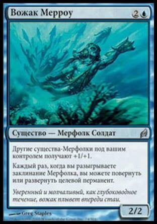 【ロシア語】 LRW メロウの騎兵/Merrow Reejerey 【SP】 青 C_画像1