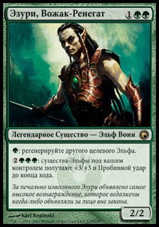 【ロシア語】 SOM 背教の主導者、エズーリ/Ezuri, Renegade Leader 【MP】 緑 C_画像1