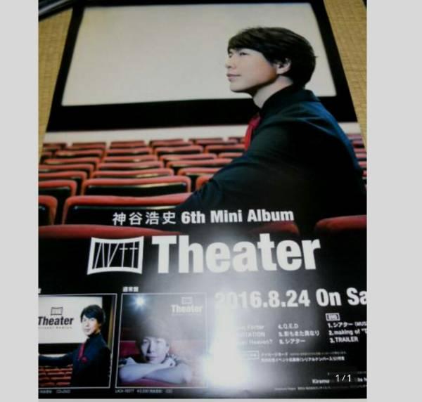 神谷浩史 ミニアルバム「Theater」ポスター ★非売品★