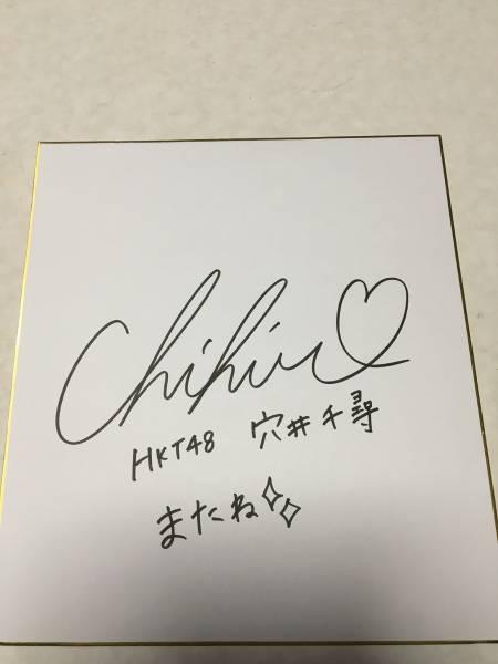 ★HKT48 穴井千尋 サイン色紙★ ライブグッズの画像
