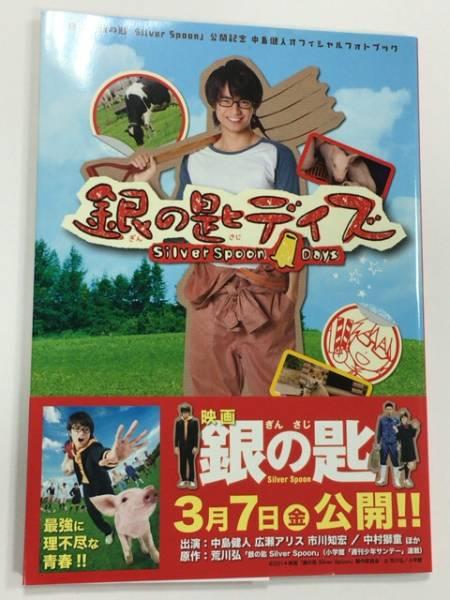 中島健人オフィシャルフォトブック「銀の匙デイズ」 初版本