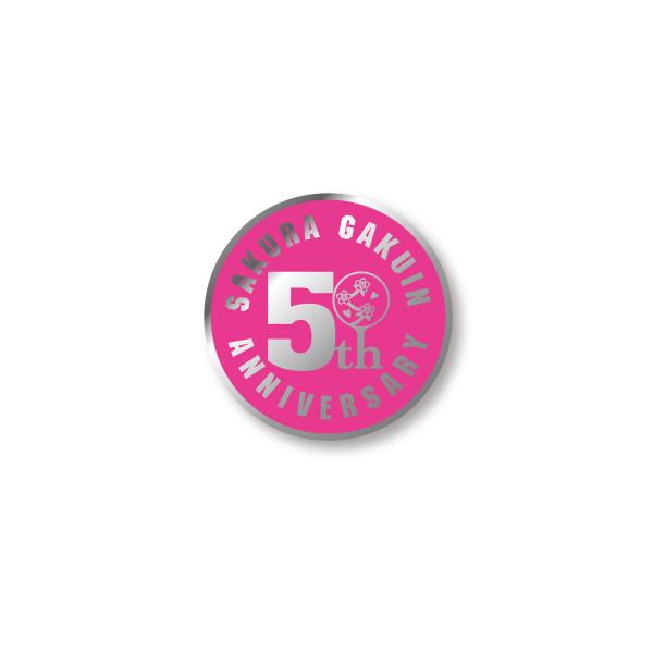 【新品未開封】さくら学院 5th Anniversary 5周年ピンバッジ ライブグッズの画像