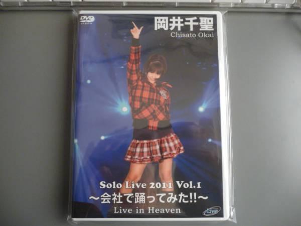DVD ℃-ute 岡井千聖 Solo Live 2011 Vol.1 会社で踊ってみた!! ライブグッズの画像