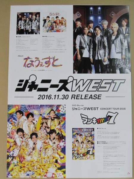 ジャニーズWEST / なうぇすと / CONCERT TOUR 2016 ポスター