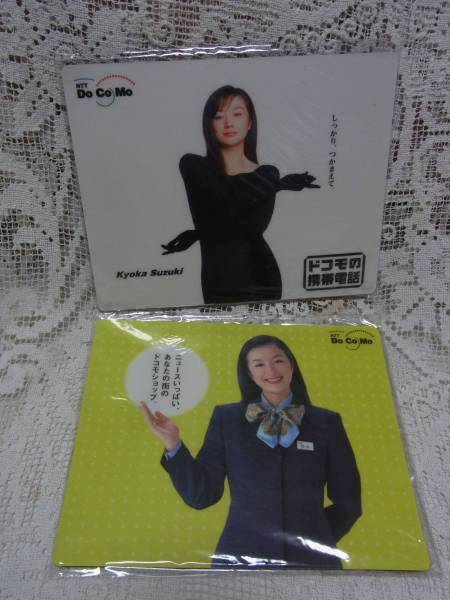 マウスパッド☆ 鈴木京香ドコモ2種 しっかり、つかまえて他