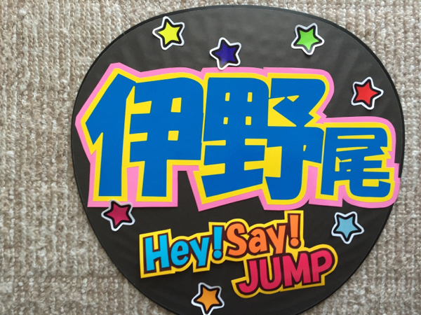 Hey!Say!JUMP★伊野尾慧手作りうちわ コンサートグッズの画像