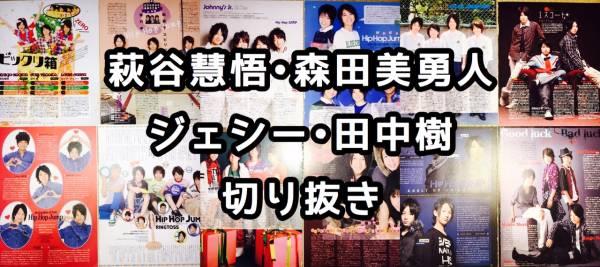 SixTONES Love-tune 2008年頃~ 切抜き/萩谷慧悟森田美勇人田中