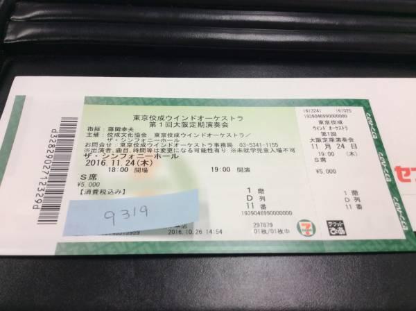 東京佼成ウインドオーケストラ 第1回大阪定期演奏会 11/24 S席